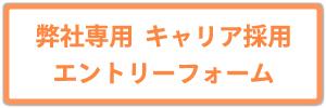 マルシェエントリーフォーム キャリア採用(中途採用)